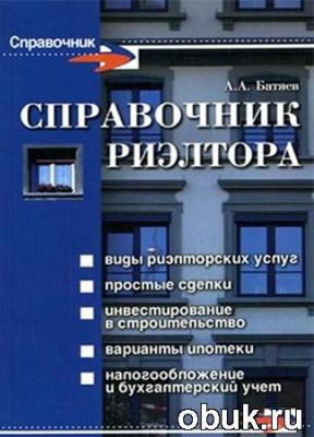 А.А. Батяев. Справочник риэлтора