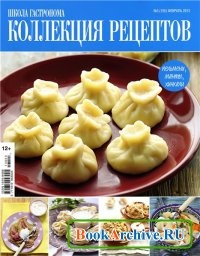 Журнал Школа гастронома. Коллекция рецептов № 3 2013.