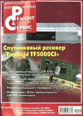 "Книга Журнал ""Ремонт и Сервис"" №11 (134) 2009"