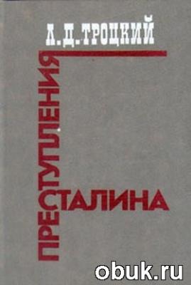 Книга Преступления Сталина
