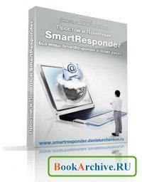 Книга Простой и понятный SmartResponder.