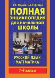 Книга Полная энциклопедия для начальной школ. Русский язык. Математика. 1-4 классы