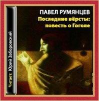Книга Румянцев Павел - Последние версты (Аудиокнига)  127Мб