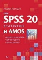 Книга IBM SPSS Statistics 20 и AMOS: профессиональный статистический анализ данных