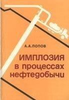 Книга Имплозия в процессах нефтедобычи