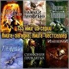 "Книга Серии ""Книга-загадка"", ""Книга-бестселлер"" (155 книг)"