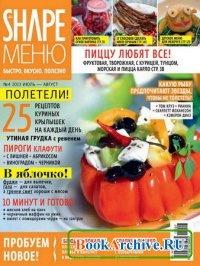 Shape меню №4 (июль-август 2013).