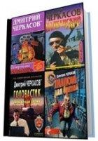 Книга Сборник произведений Д.Черкасовa (34 книги)
