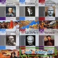 Книга Великие исторические персоны. Подборка из 31 книги.