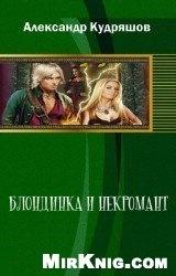 Книга Блондинка и некромант