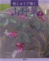 Книга Wild Grass of Mountain 2 jpg 56Мб