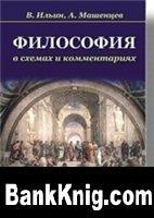 Книга Философия в схемах и комментариях pdf 5,32Мб