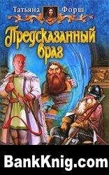 Книга Предсказанный враг fb2, rtf 5Мб