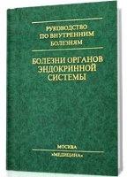 Книга Болезни органов эндокринной системы pdf 90,5Мб