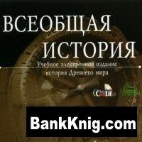 Аудиокнига Всеобщая история 5 класс. История Древнего мира iso 588Мб