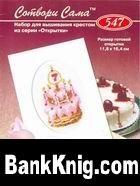 Книга Буклеты вышивки крестом «Открытки» jpg 11,62Мб