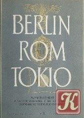 Книга Berlin Rom Tokio 1942-08