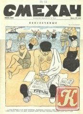 Журнал Смехач №13 1924