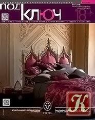 Журнал Под ключ №11 (декабрь 2012)