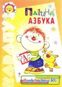 Книга Папина азбука.