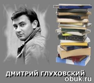 Книга Дмитрий Глуховский - 12 книг