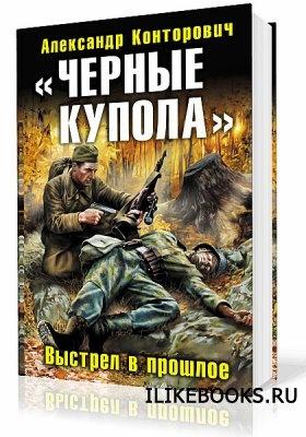 Аудиокнига Конторович Александр - «Черные купола». Выстрел в прошлое (Аудиокнига)