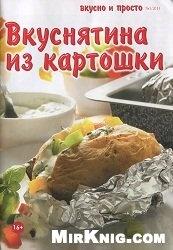 """Журнал Вкусно и просто №1 2013 """"Вкуснятина из картошки"""""""