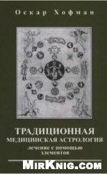 Книга Традиционная медицинская астрология. Лечение с помощью элементов