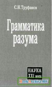 Книга Грамматика разума.