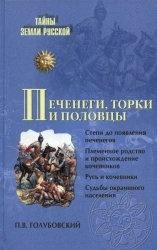 Книга Печенеги, торки и половцы. Русь и Степь до нашествия татар