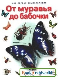 Книга От муравья до бабочки.