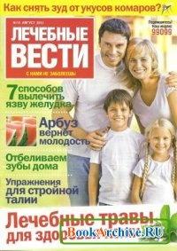 Журнал Лечебные вести №15, 2012.