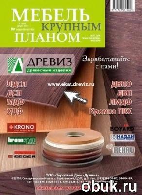 Книга Мебель крупным планом №8 (август 2012)