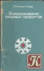 Книга Замораживание пищевых продуктов