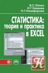Книга Статистика. Теория и практика в Excel