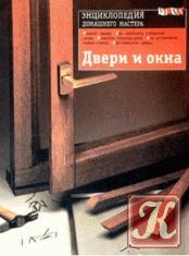 Книга Двери и окна