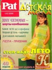 Книга Patrones: детская мода №1 2000
