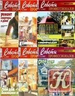 Журнал Советы профессионалов (Архив 2007)