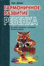 Книга Гармоничное развитие ребенка