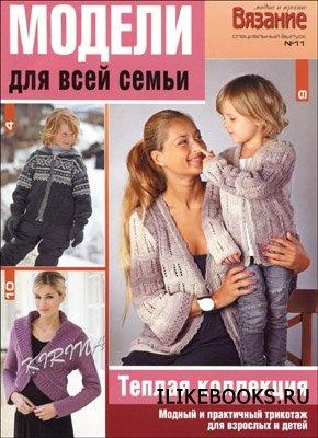 Журнал Вязание модно и просто. Спецвыпуск № 11 2011