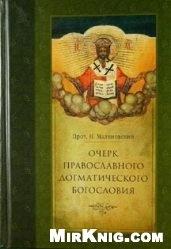 Книга Очерк православного догматического богословия. Часть I