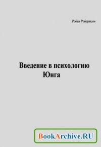 Книга Введение в психологию Юнга.