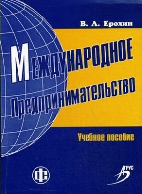 Книга Международное предпринимательство