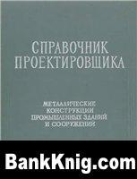 Книга Справочник проектировщика. Металлические конструкции