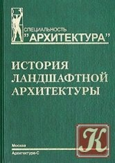 Книга История ландшафтной архитектуры