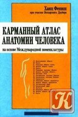 Книга Карманный атлас анатомии человека