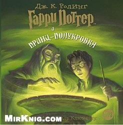Аудиокнига Гарри Поттер и принц-полукровка (аудиокнига)