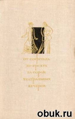 Книга От Софокла до Брехта за сорок театральных вечеров