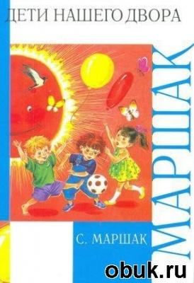 Журнал Дети нашего двора