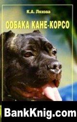 Книга Собака Кане-Корсо